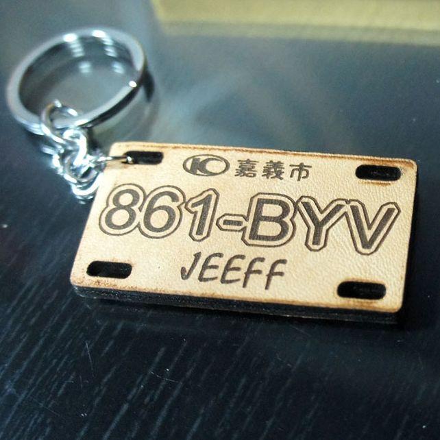 原木、皮革車牌鑰匙圈