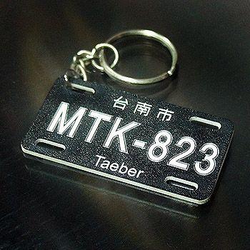 膠板車牌鑰匙圈